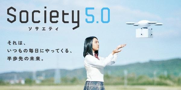 ソサエティ5.0は、半歩先の未来を表す(出典:内閣府公式ページ)
