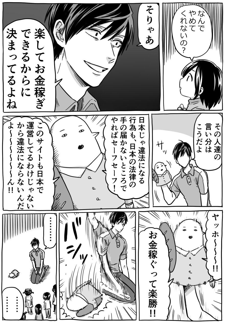 久世岳@トリマニア④発売中さんのツイートより引用