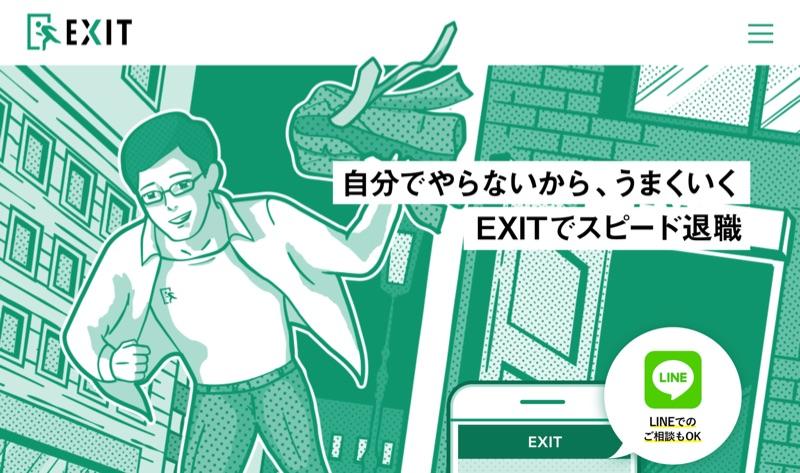 知名度がある退職代行サービス「EXIT」