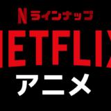 Netflix(ネットフリックス)観れるアニメタイトル一覧
