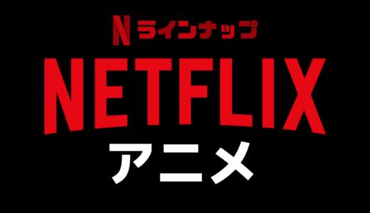 Netflix(ネットフリックス)のアニメ作品一覧【406タイトル】