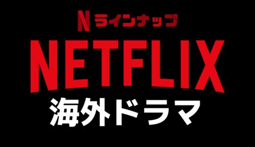 【6月6日更新】Netflix(ネットフリックス)の海外ドラマ作品一覧【691タイトル】