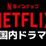 Netflix(ネットフリックス)観れる海外ドラマタイトル一覧