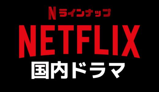 【6月14日更新】Netflix(ネットフリックス)の国内ドラマ作品一覧【115タイトル】