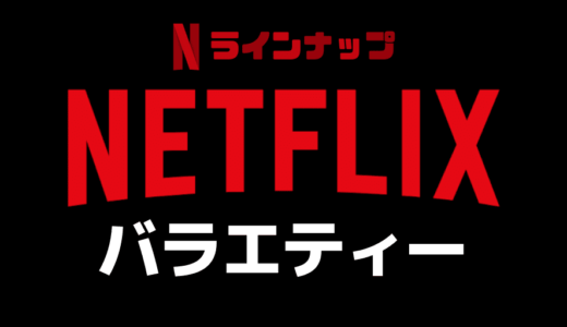 Netflix(ネットフリックス)のバラエティ作品一覧【109タイトル】