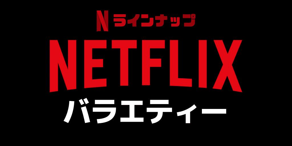 Netflix(ネットフリックス)観れるバラエティータイトル一覧