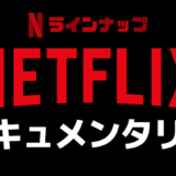 Netflix(ネットフリックス)観れるドキュメンタリー番組タイトル一覧