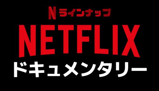 Netflix(ネットフリックス)のドキュメンタリー作品一覧【144タイトル】