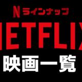 Netflix(ネットフリックス)観れるおすすめ映画タイトル一覧