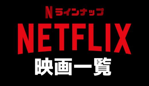 【2月2週時点】Netflix配信の新着映画作品【1500タイトル】