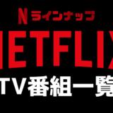 Netflix(ネットフリックス)観れるTVドラマ・アニメ作品一覧