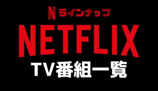 【2月2週時点】Netflix配信の新着TV番組・ドラマ作品【1500タイトル】
