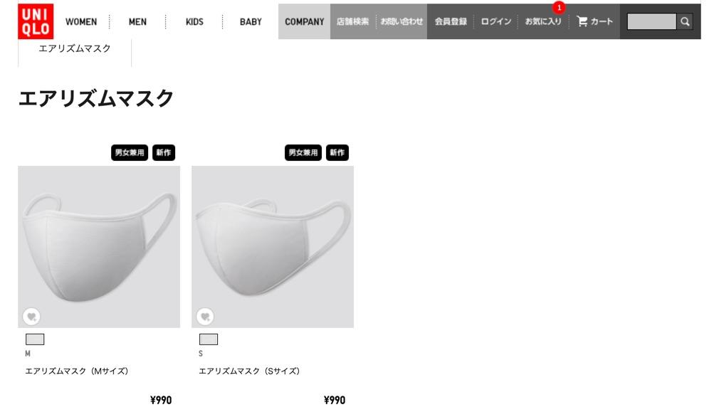 エアリズムマスクの商品一覧ページ。売り切れが続くと特定の商品だけ表示されなくなる(画像ではLサイズが表示されていない)