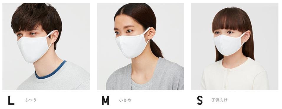 エアリズムマスクのサイズは、S,M,Lの3サイズ展開。