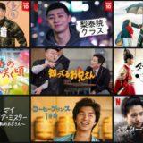 韓国ドラマおすすめランキング