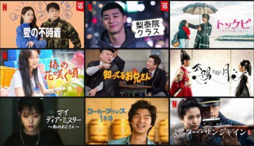 【2020年最新】NETFLIXで絶対見たいおすすめ韓国ドラマ17選【ランキング】