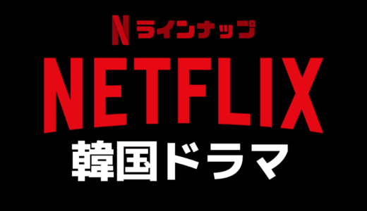 Netflix(ネットフリックス)で見れる韓国ドラマ一覧【121タイトル】