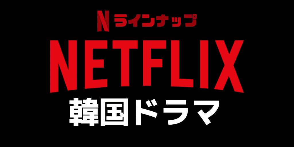 Netflix(ネットフリックス)観れる韓国ドラマタイトル一覧