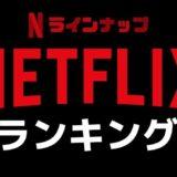 Netflix(ネットフリックス)人気ランキング
