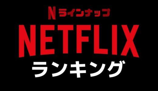 【6月11日時点】Netflixでみんなが見てる人気動画ランキング 映画・ドラマ・アニメ別