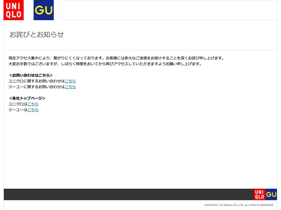 ユニクロでエアリズムマスクが買えない時のページ。売り切れ状態もしくはアクセスダウン時にこの表示がされる。