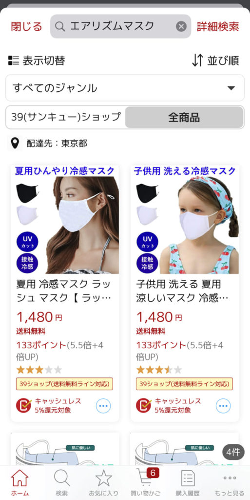 楽天で「エアリズムマスク」を検索した結果。ユニクロの正規品は表示されない。