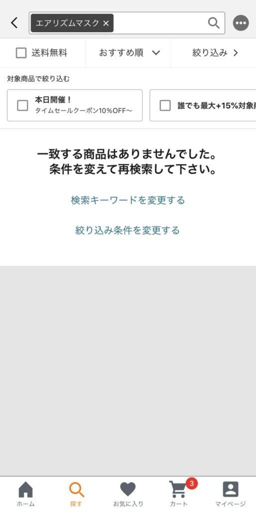 Yahoo!ショッピングで「エアリズムマスク」と検索しても、検索結果になにも表示されない。